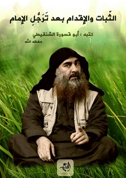 Following Official ISIS Announcement Of Al-Baghdadi's Death And Appointment Of His Successor, ISIS Supporters Endeavor To Present United Front Internally And Externally
