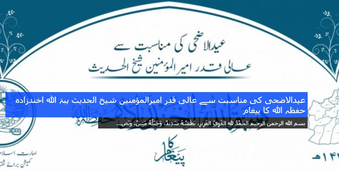 In Eid Al-Adha Message, Taliban Leader Haibatullah Akhunzada Advocates Shared Power And Says: 'The Main Obstacle In The Way Of Peace Is The [American] Occupation'