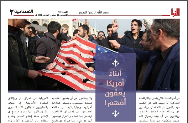 ISIS Editorial Accuses U.S. Of Empowering Shi'ites In Iraq, Downplays Shi'ite Militias' Demands To Expel U.S. Troops