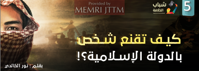 Pro-ISIS Magazine Publishes Guidelines For Online Recruitment Of Supporters