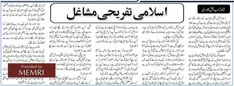 Article In Urdu Daily Discusses Pastimes And Sports In Islam, Says: 'The Pastimes Which The Prophet Liked... Prove To Be The Practical Training For Jihad'
