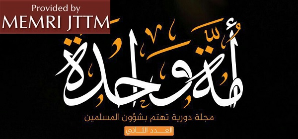Al-Qaeda Releases Second Issue Of 'One Ummah' Magazine, Reiterates Calls For Muslims To Wage Jihad Against 'Tyrants' Or Migrate To Join Jihadi Groups