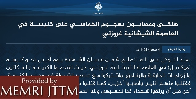 ISIS Claims Responsibility For Church Attack In Grozny, ‎Chechnya  ‎