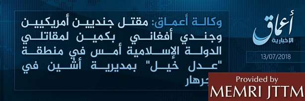 ISIS Claims Killing Of Two U.S. Soldiers In An Ambush In ‎Afghanistan