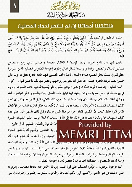 Al-Qaeda Threatens Vengeance For New Zealand Attack, ‎Calls On Muslims To Attack Americans, 'Zionists' ‎