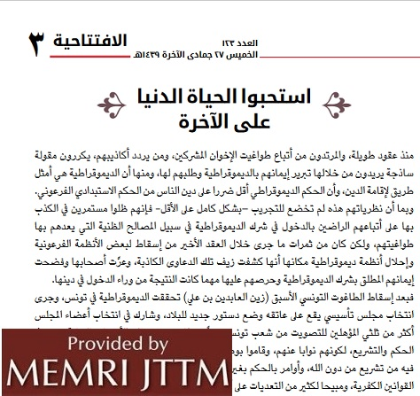 Editorial In ISIS Weekly Al-Naba' Lashes Out At Islamists' ‎Adoption Of Democracy In Tunisia, Ongoing Attempts To ‎Pass Legislation That Opposes Shari'a ‎