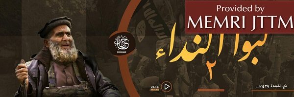 ISIS In Khorasan Releases Video Featuring Elderly People, Disabled Fighters Urging Muslims To Join ISIS