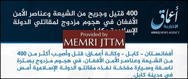 ISIS Claims Deadly Suicide Attack Targeting Shi'ites At A Wedding In Kabul
