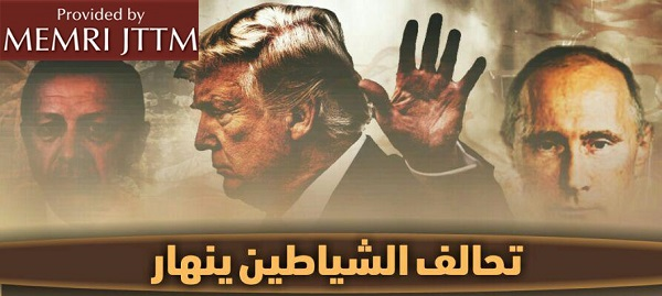 Pro-ISIS Poster Declares 'Collapse Of Alliance Of Devils,' Says U.S.'s Departure From Syria Makes Its Allies Easy Prey For Enemies