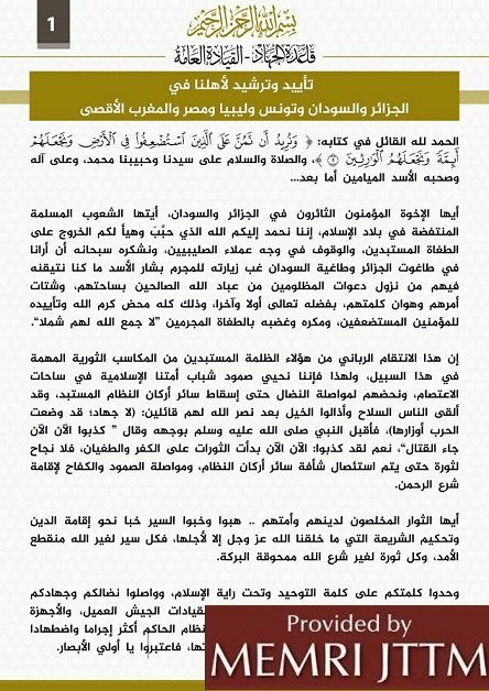 Al-Qaeda Issues A Statement Of Support To Algerians, ‎Sudanese; Calls Upon North African Countries To Reignite ‎Their Revolutions, Completely Uproot Their Regimes