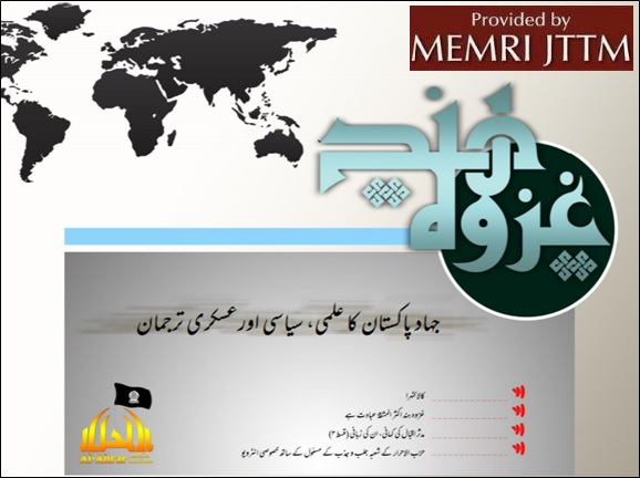 Pakistani Jihadi Group Hizbul Ahrar Releases Third Issue Of 'Ghazwa-e-Hind' Online Magazine