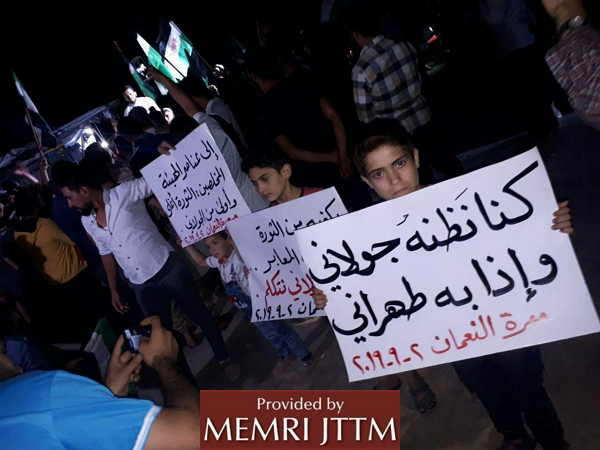 Protests In Idlib Against HTS And Its Leader, Al-Joulani; HTS Responds With Demonstrations Of Its Own