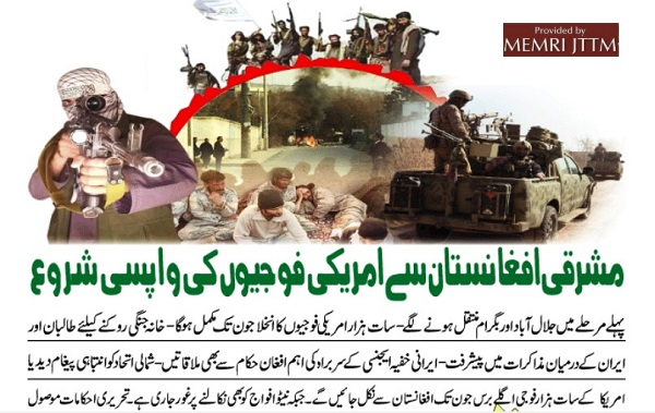Urdu Daily Report: Iran And Taliban To Sign Pact, Secure Afghan Borders Jointly