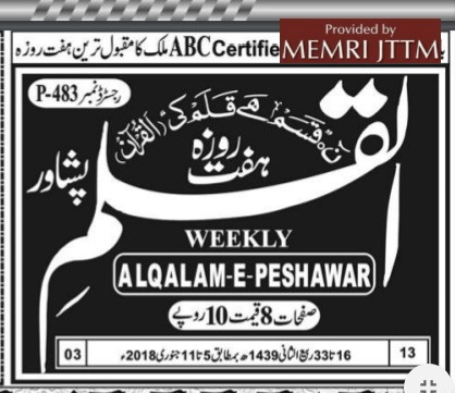 Jihadi Cleric Maulana Ammar Tells 'Message Of Martyrs' Conference In Peshawar: 'Jihad In The Path Of Allah Is The Shortest Route To The Love Of The Prophet [Muhammad]'