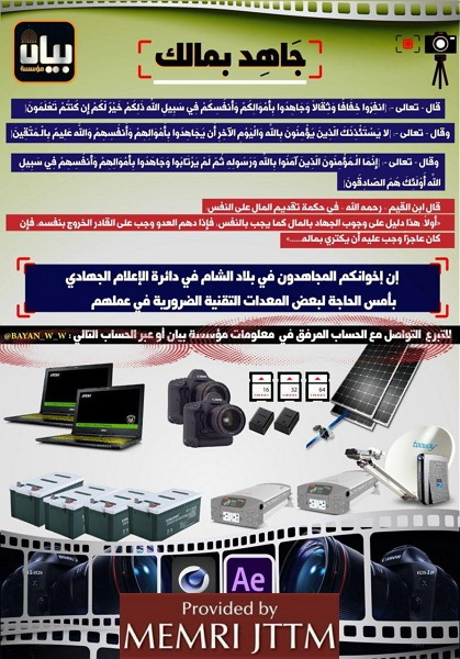 Al-Qaeda-Affiliated Media Group Solicits Donations To Purchase Equipment For Media Operatives In Syria