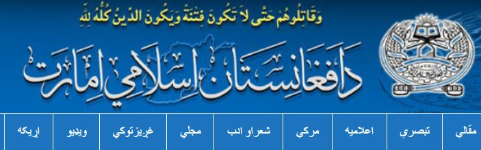 Afghan Taliban Statement: 'End Occupation And Come Forward To The Negotiation Table With The Islamic Emirate'