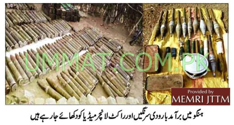 Improvised Explosive Devices And Rocket Launchers Seized In Pakistani Town Of Hangu