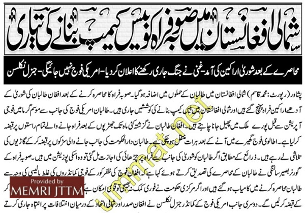 Urdu Daily: Afghan Taliban Planning To Establish Base Camp In Northern Afghanistan