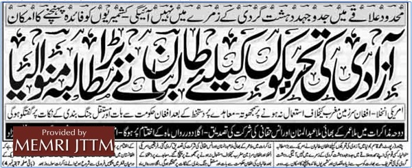 Urdu Daily: At Doha Talks, U.S. And Afghan Taliban Agree On Definition Of Terrorism To The Benefit Of The Taliban And Kashmiri Groups
