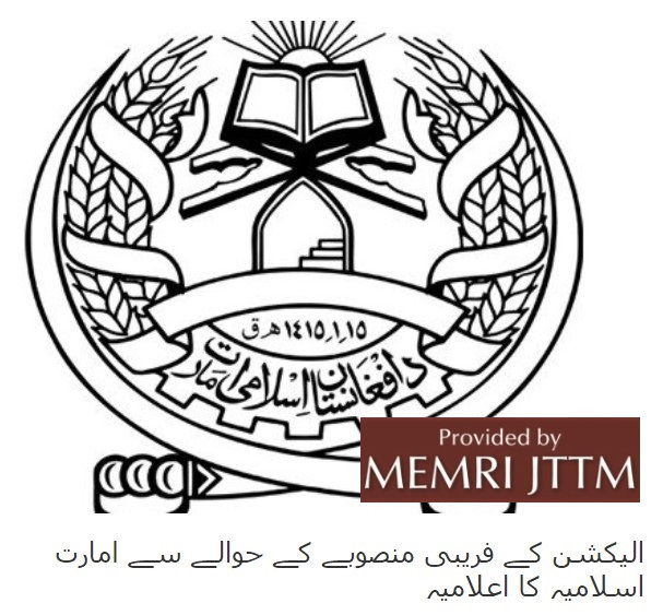Afghan Taliban's Urdu Website Urges Afghans To Boycott Parliamentary Elections