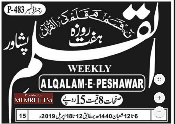 Article In Jihadi Weekly Urges Pakistanis To Donate One-Tenth Of Farm Produce To Al-Rehmat Trust To Help Families Of Mujahideen