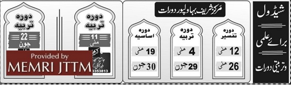 Pakistani Urdu Weekly Publishes Jihadi Group's Event Schedule