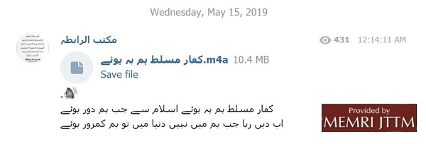 Telegram Channel Shares Audio Recording Of Urdu-Language Jihadi Song: 'Infidels Ruled Over Us When We Moved Away From Islam'