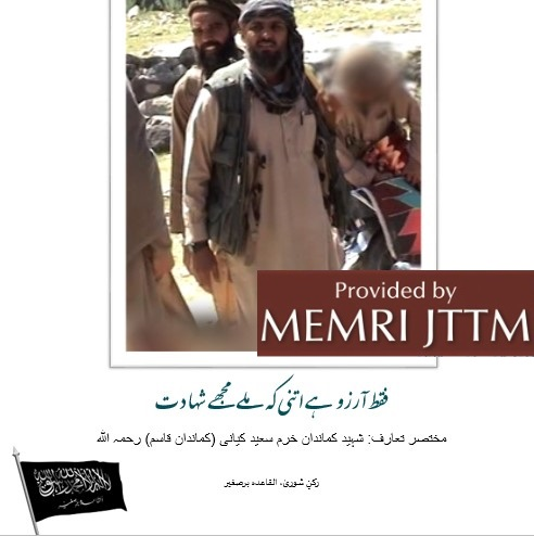 Al-Qaeda In The Indian Subcontinent Pays Tribute To Slain Shura Member Khurram Saeed Kayani