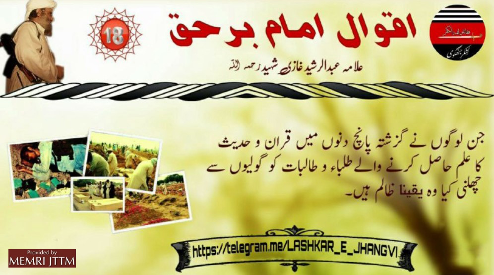 Telegram Channel Of Pakistani Terror Group Lashkar-e-Jhangvi Marks Anniversary Of 2007 Pakistani Military Operation At Red Mosque Of Islamabad, Posts Messages Against Pakistani State