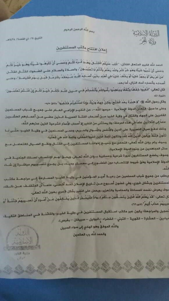ISIS Announces Military Conscription Of All Young Muslim Men In Deir Al-Zour, Syria