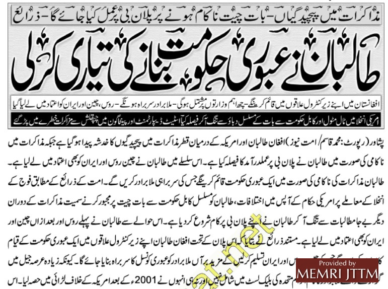 Urdu Daily: Afghan Taliban Has 'Plan B' For Interim Government If U.S.-Taliban Talks Fail; China, Russia, Iran Would Recognize Six-Member Ministerial Council