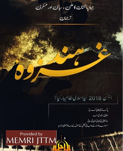 Pakistani Taliban Group Launches 'Ghazwa-e-Hind' Magazine, Says: 'In Modern Times, More Than 70 Percent Of Jihad Is Waged Through The Media'