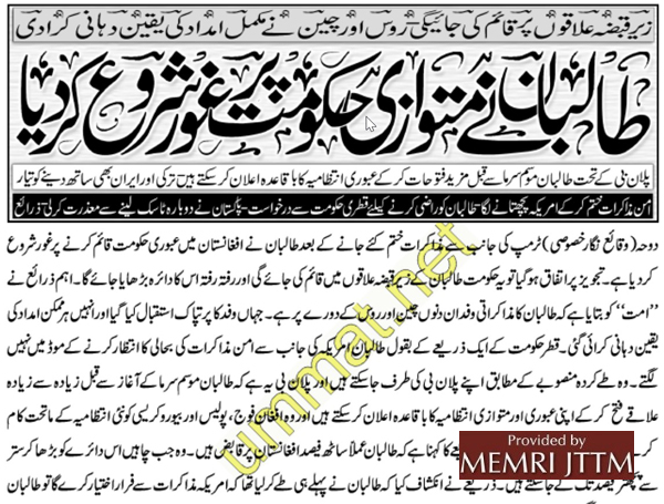 Urdu Daily: Afghan Taliban Move To Establish 'Parallel Government,' Delegations Sent To China And Russia To Seek Diplomatic Support, Iran And Turkey Stand By Taliban