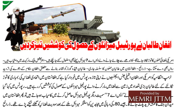 Urdu Daily: Afghan Taliban Have Accelerated 'Efforts To Acquire Portable Missiles' After Failure Of U.S-Taliban Talks
