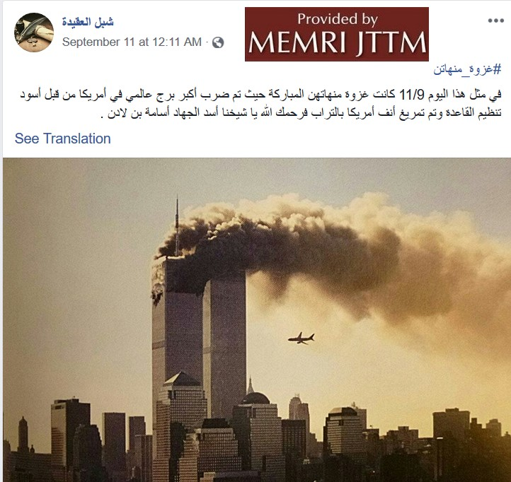 Jihadi Social Media – Account Review (JSM-AR): U.S.-Based Man Connected To NYC, Georgia Celebrates 9/11, Al-Qaeda, Osama Bin Laden On Facebook, Asks: 'Are You Ready For A Martyrdom Operation?'