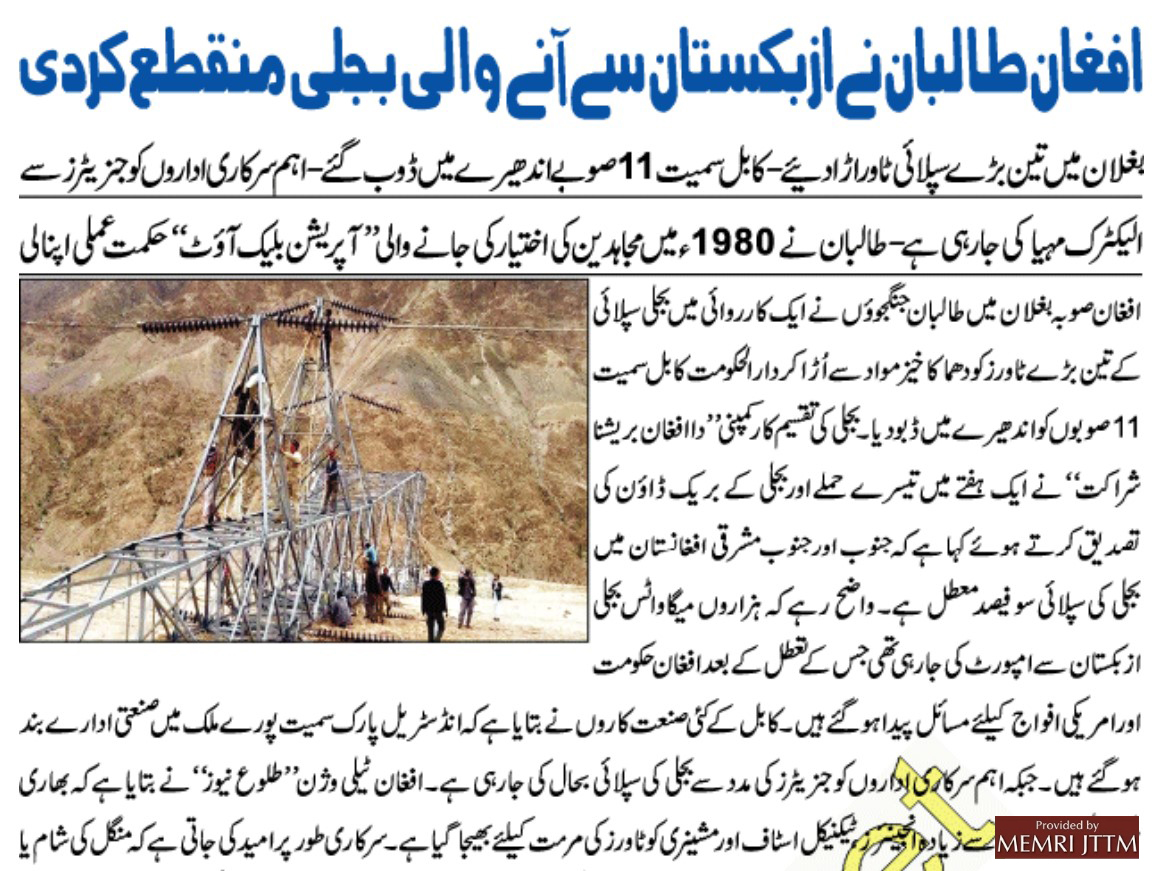 Urdu Daily: Afghan Taliban Attack Electricity Towers And Disrupt Import Of Power From Uzbekistan Resulting In Darkness In 11 Provinces