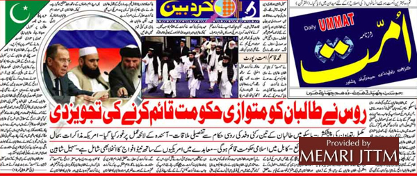 Pakistani Daily: Taliban Delegation Visited Moscow, Russia Proposed 'That The Taliban Establish A Parallel Government' In Afghanistan