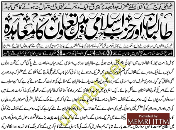 Urdu Daily: Taliban And Gulbuddin Hekmatyar Reach Understanding For A 'Joint Struggle' Against U.S. Troops In Afghanistan