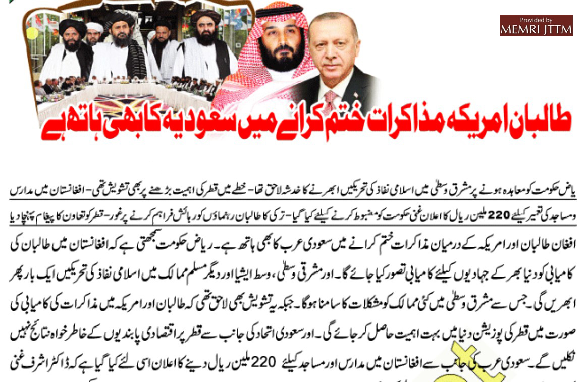 Pakistani Daily: Saudi Arabia Feared Rise Of Qatar And Jihadi Groups Worldwide, Is Behind Trump's Cancellation Of U.S.-Taliban Talks
