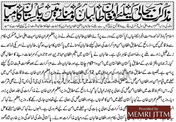 Urdu Daily: Afghan Taliban Delegation Meets With Pakistani Military, Intelligence, And Government Leaders In Islamabad