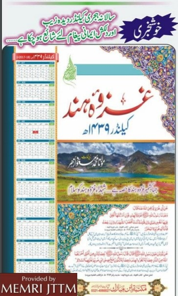 Pakistan-Based Jihadi Terror Group Jaish-e-Muhammad Publishes Annual Calendar Titled 'Ghazwa-e-Hind' ('Battle Of India')