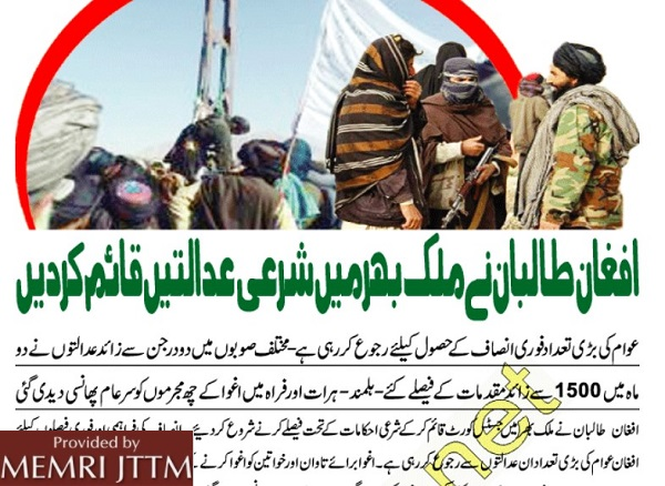 Urdu Daily: Afghan Taliban Have Established Shari'a Courts Across Afghanistan