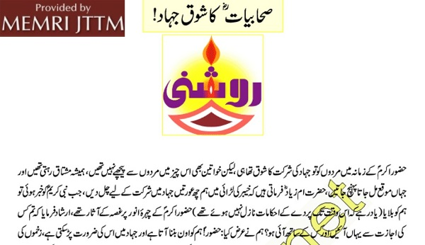 Pakistani Urdu Daily: The Prophet Muhammad's Female Companions Participated In Jihad