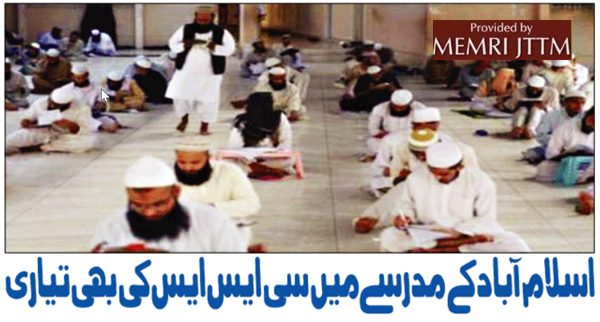 Islamabad Madrassa Coaching Religious Students To Get To Pakistan's Highest Ranks Of Civil Service