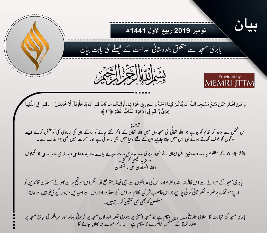 Al-Qaeda Affiliate In Kashmir Criticizes Indian Supreme Court Verdict That Handed Over Babri Mosque To Hindus, Urges 'Muslims Of India To Embark Upon The Path Of Jihad'
