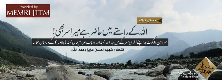 Al-Qaeda In The Indian Subcontinent (AQIS) Pays Tribute To 19th Century Indian Jihadis