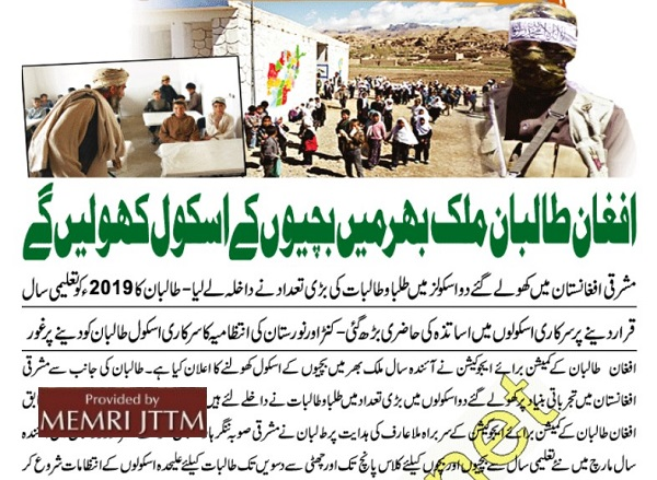 Urdu Daily: Afghan Taliban Take Over Schools, Hospitals And Dams In Some Afghan Provinces
