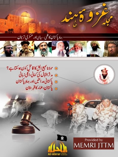 On Its Telegram Channel, Pakistani Taliban Group Releases Issue Two Of 'Ghazwa-e-Hind' Magazine