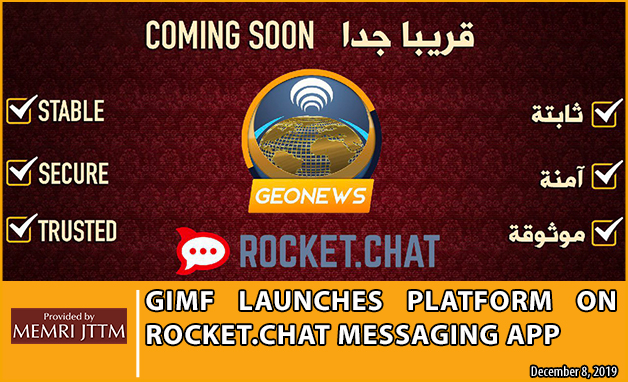 GIMF Launches Platform On Rocket.Chat Messaging App