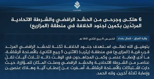 ISIS Claims Attack On Iraqi Federal Police, Popular Mobilization Unit (PMU) Fighters in Iraq's Salah Al-Din Province